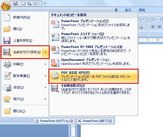 pdf ワード 変換 2007