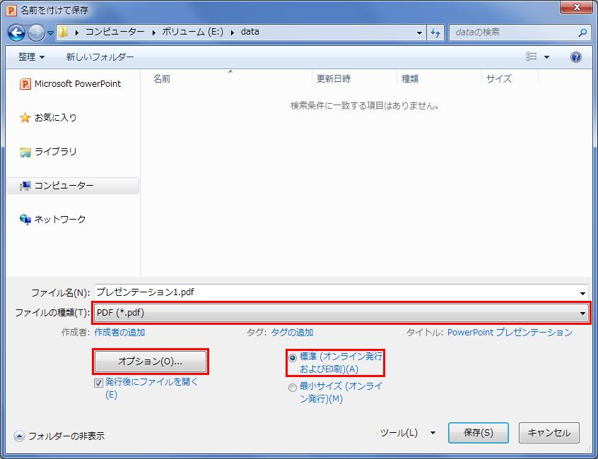 パワーポイント pdf 保存 解像度