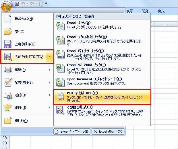エクセル pdf 変換 2007
