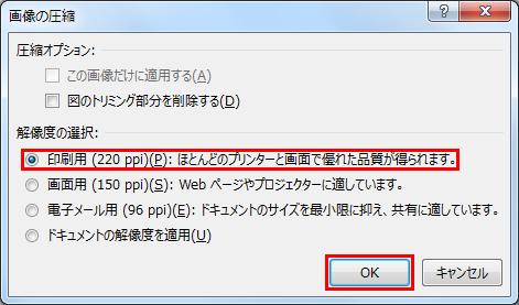 エクセル 2013 からのpdf作成法 印刷ならスプリント Web入稿 全国