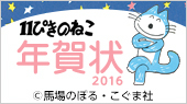 11ぴきのねこ年賀状2015