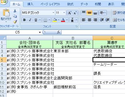 2007/2010で開いた場合のデータ入力