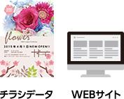 チラシデータ WEBサイト